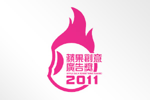 Hong Kong: Apple Daily Advertising Awards
